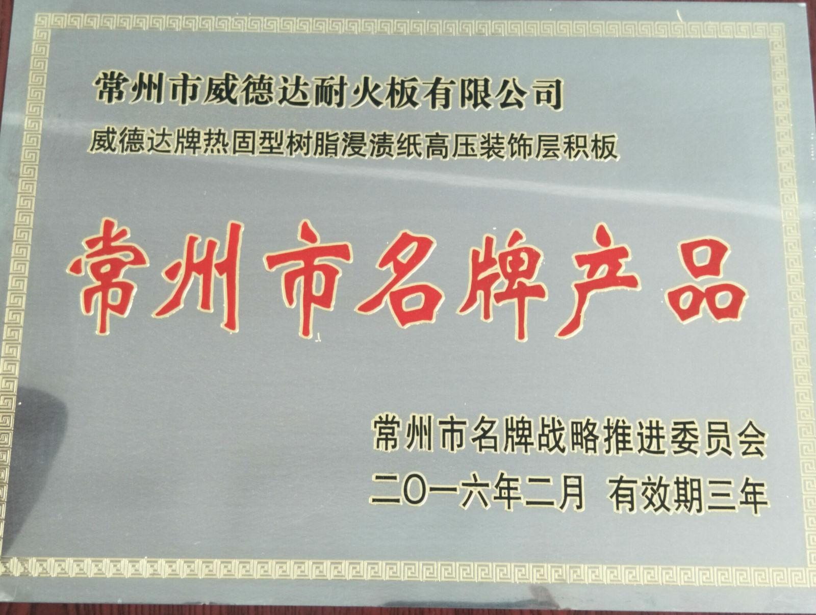 Changzhou famous brand product