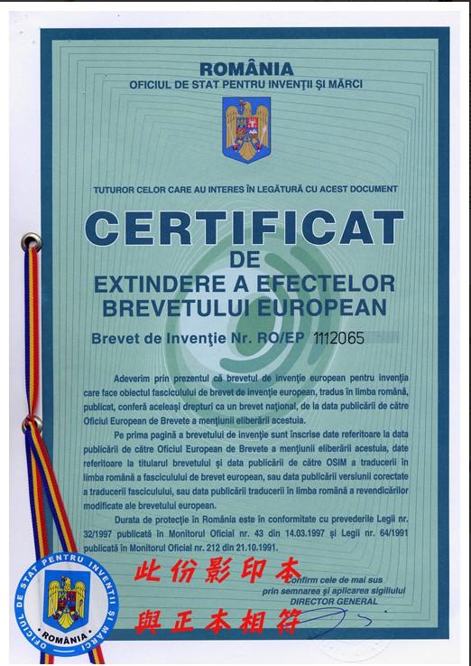 Rumania Patent Certificate