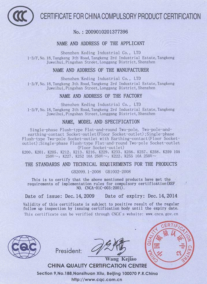 China compulsory product certificate