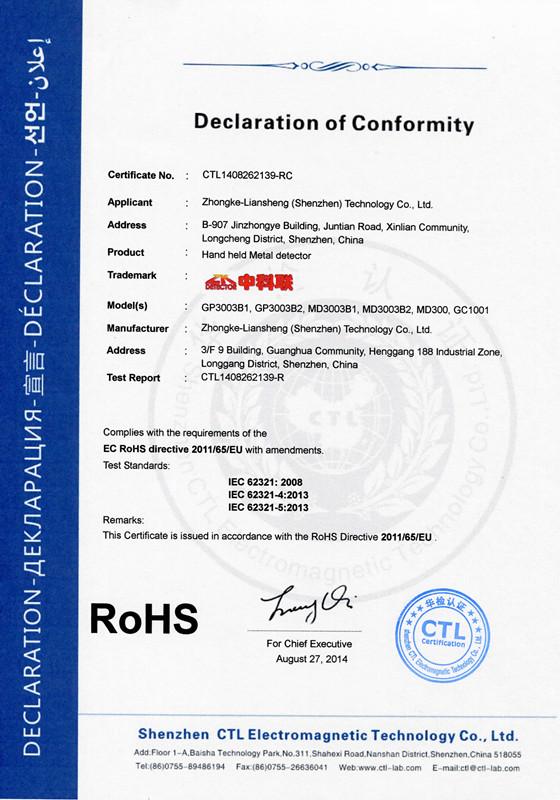 ROHS Certificate of hand held metal detector