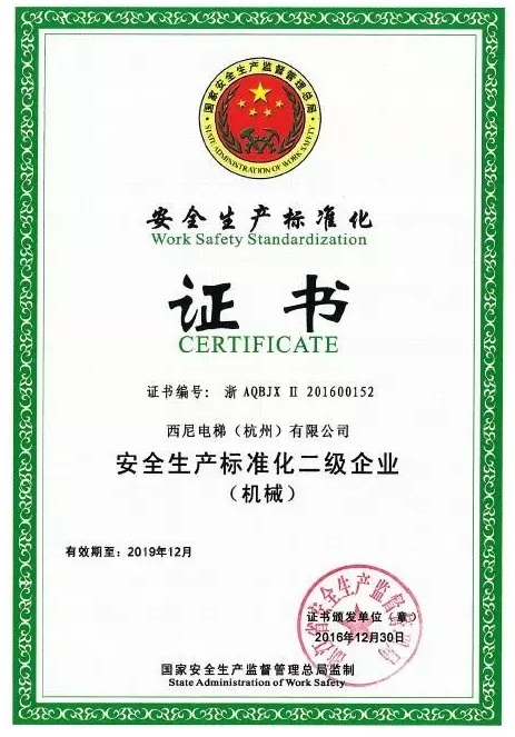 Syney Won the Certificate of Secondary National Worksafety Standardization Enterprise