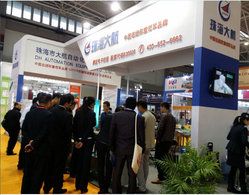 2015 Qingdao Fish Expo