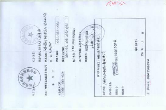 Account Open Certificate