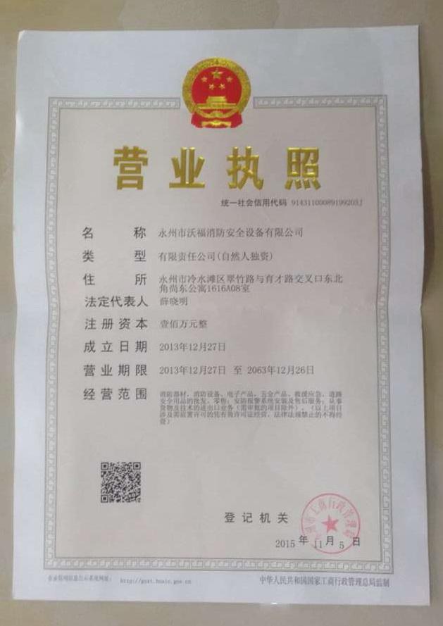 Wofu Certificate