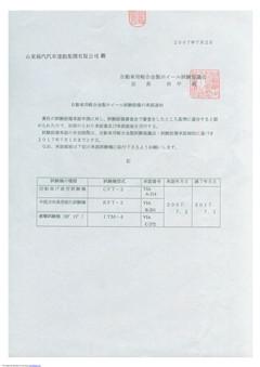 Alloy wheel VIA Certificate