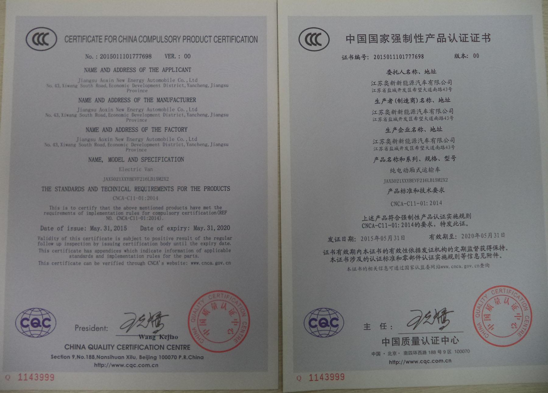CCC certification box truck 02
