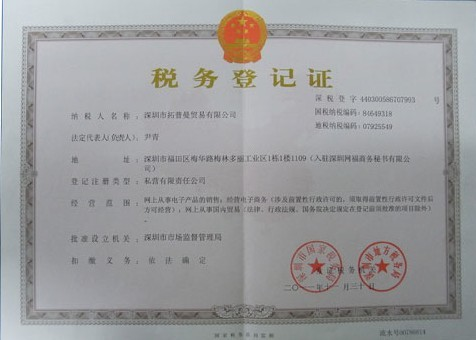 China Company Tax Registration Certificate