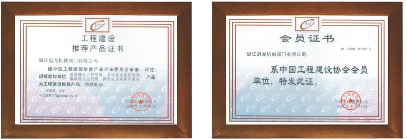 China Construction Association Membership License