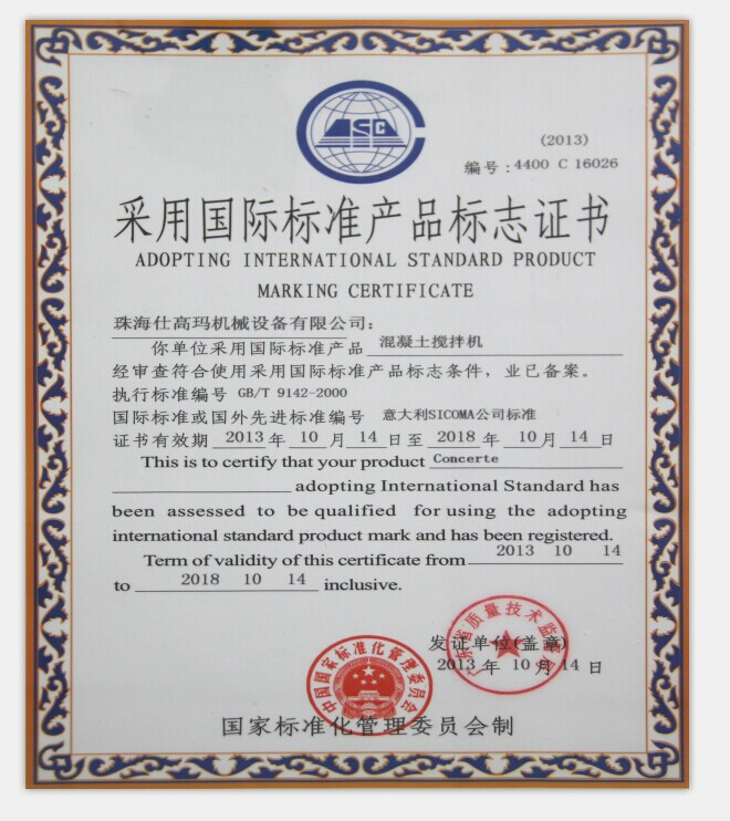 Internatinonal standard product certificate