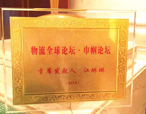 Director of China logistics elite association