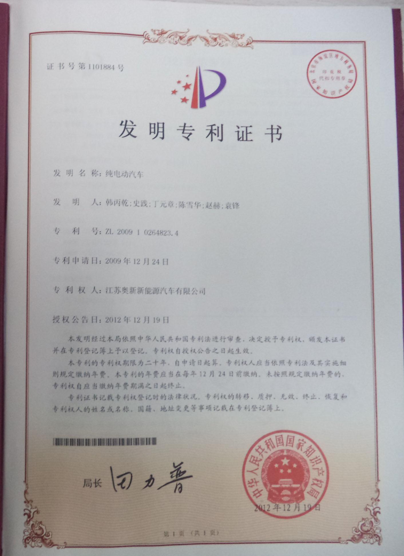 Design Patent Of Electric Car