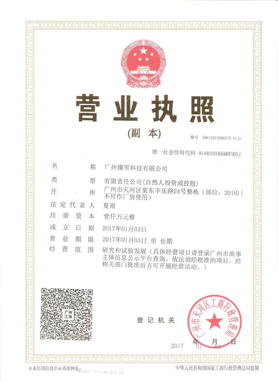 Sehyen Business License