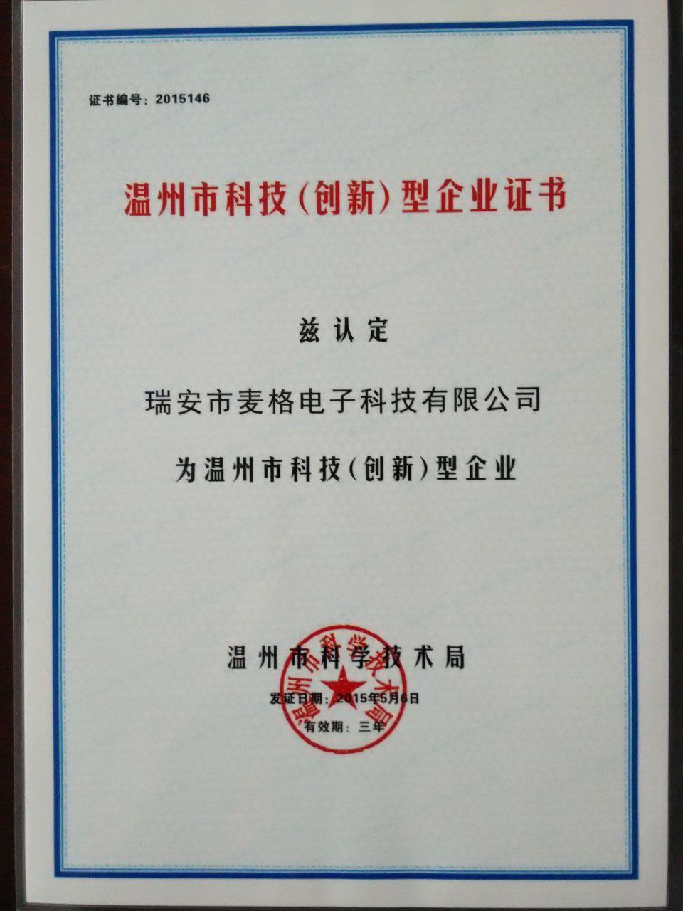 Technology innovative enterprise certificate of Wenzhou city