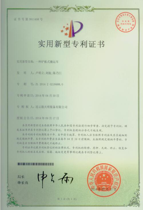SPECIAL MINING CARRIER PATENT