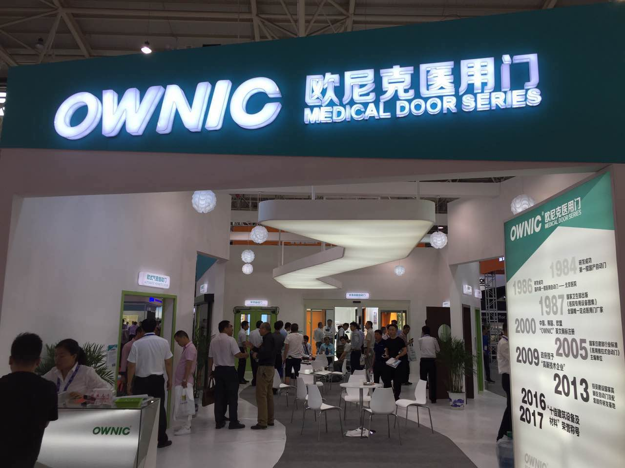 OWNIC attended the 18th China Hospital Construction Conference