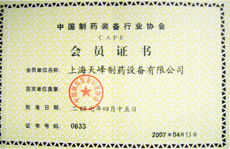 certificate of pharmaceutical equipment association