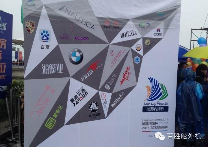 Parsun sponsors 2014 Lake Cup Regatta in Jinji Lake, Suzhou, China.