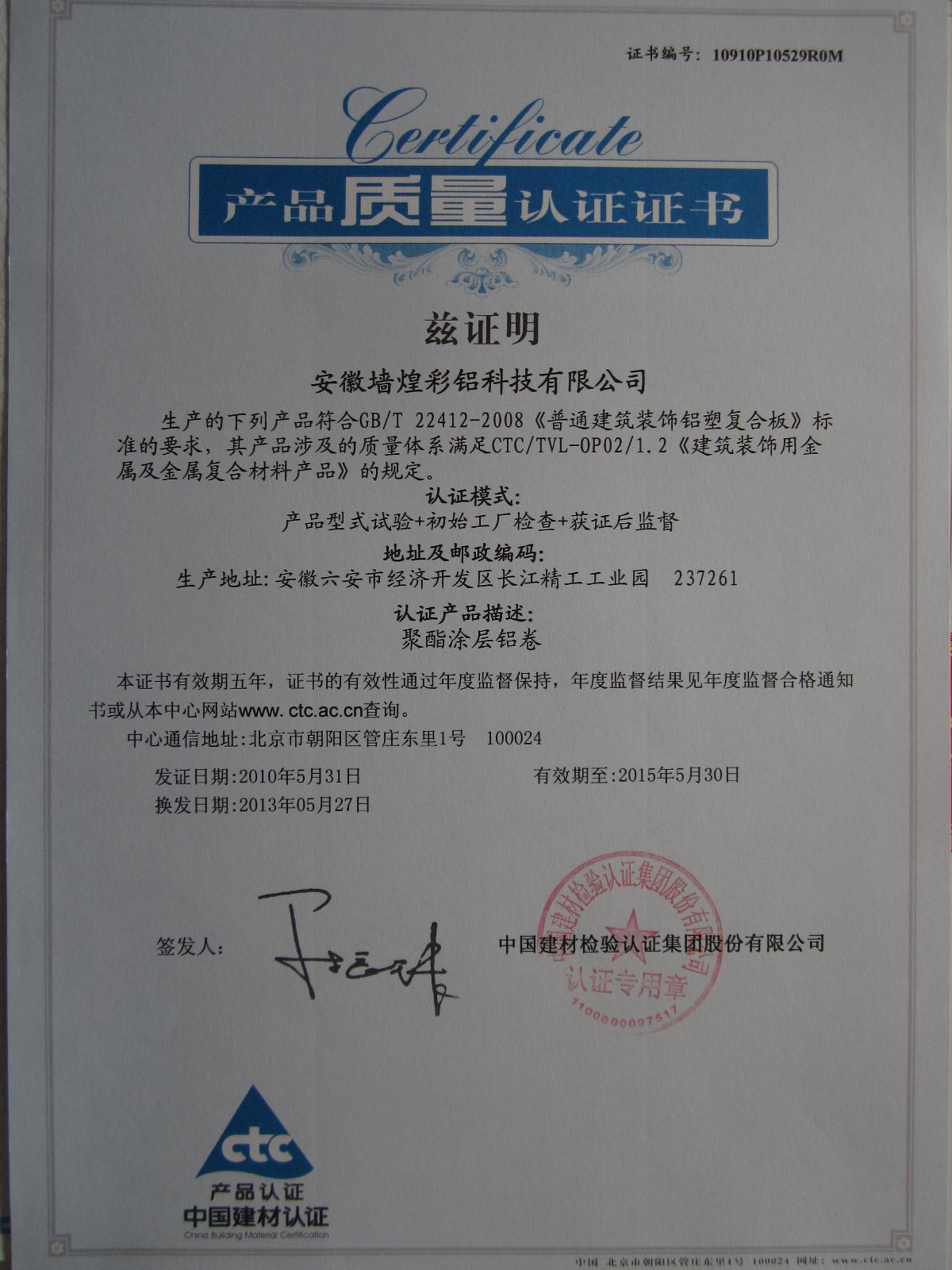CTC certificate for PE roll coating aluminum coil