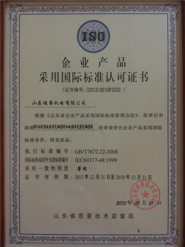 apply international standard