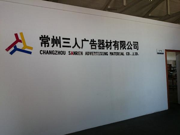Company Image Wall