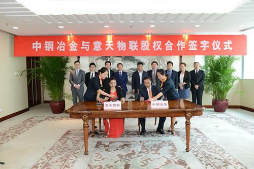 Strategic Partner: Sinosteel Metals & Resources Co. Ltd.