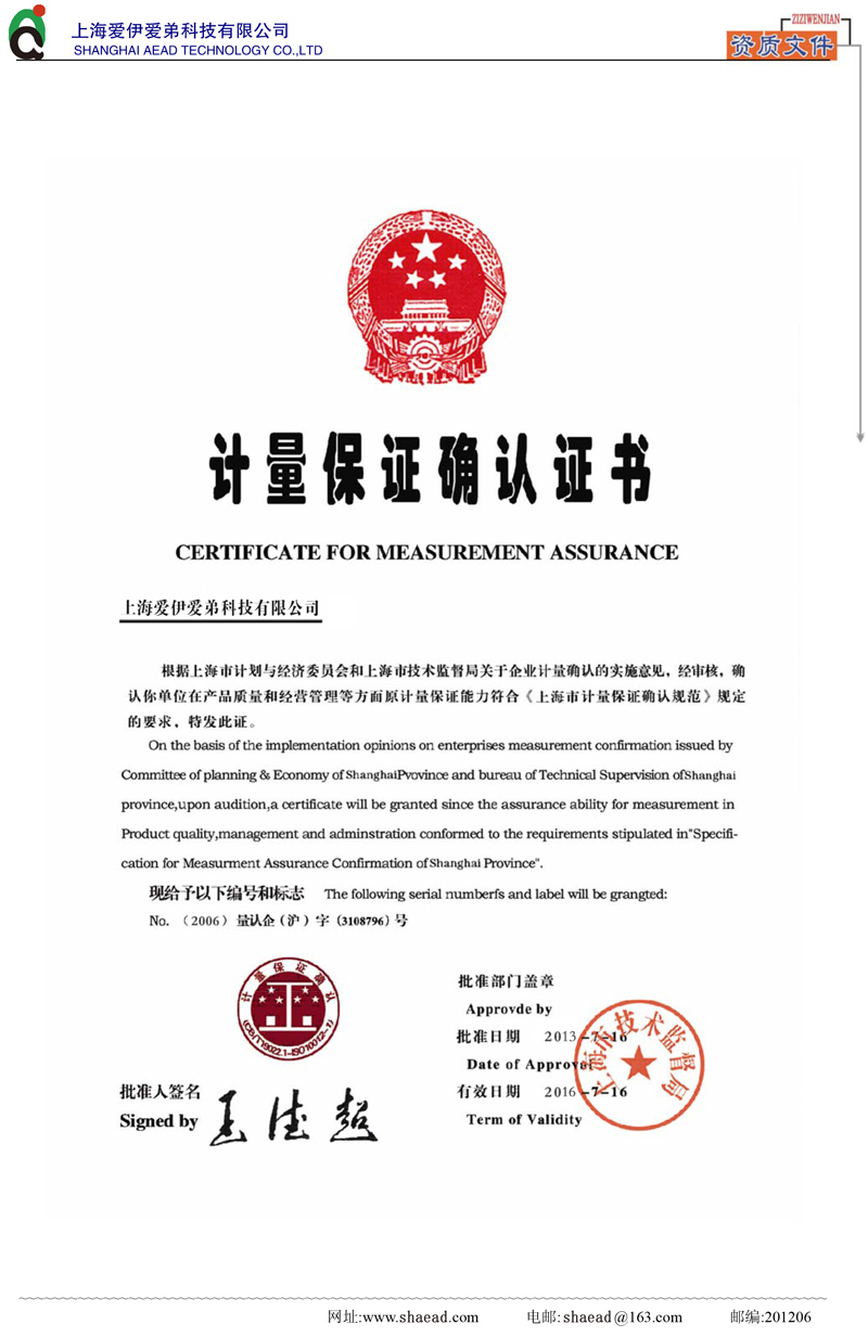 certificate for measurement assurance