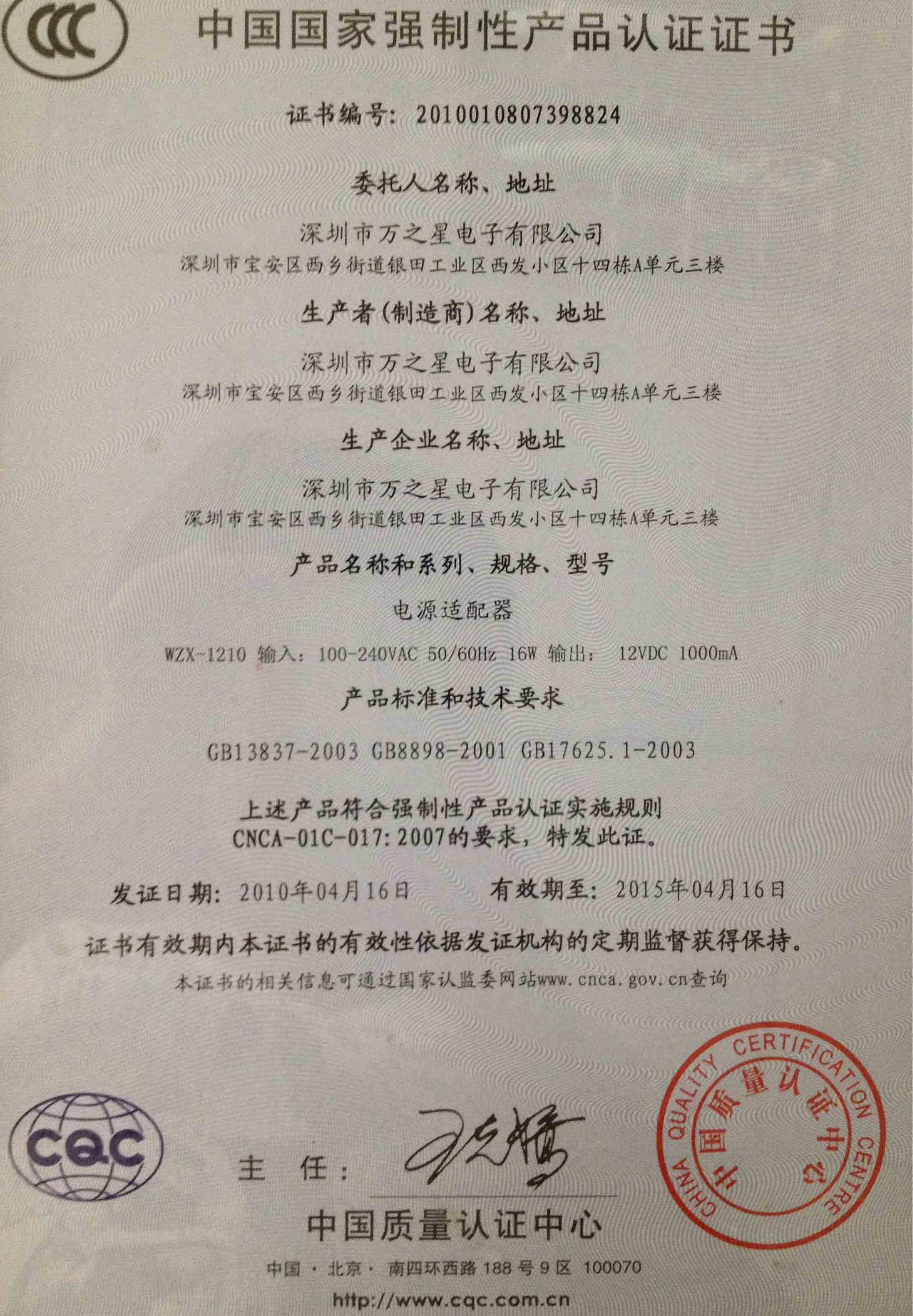 CCC Certificate for Power Adapter