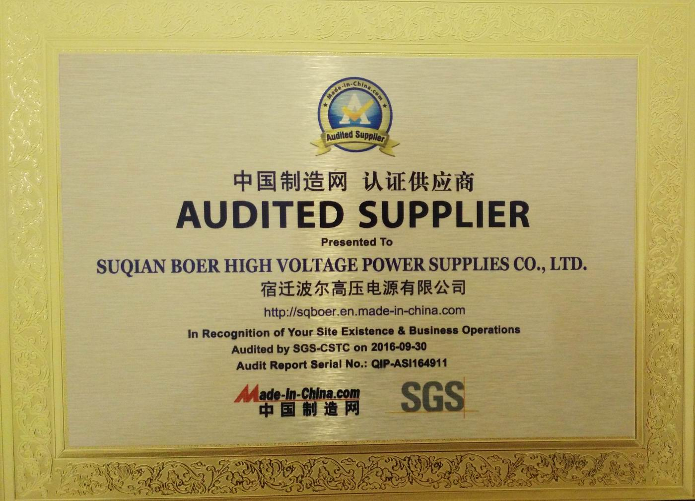 Audited Supplier Certificate by Switzerland SGS