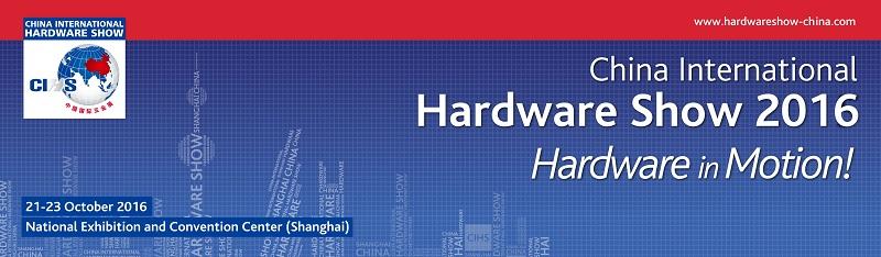 2016 CHINA International Hardware Show