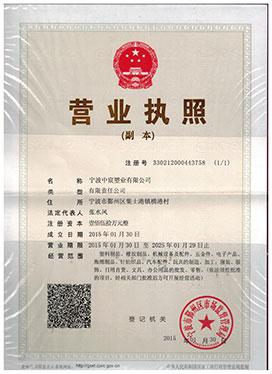 Zhongchen official business license