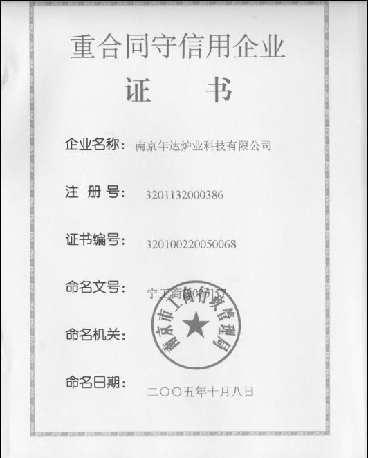 Reliable Supplier Certificate