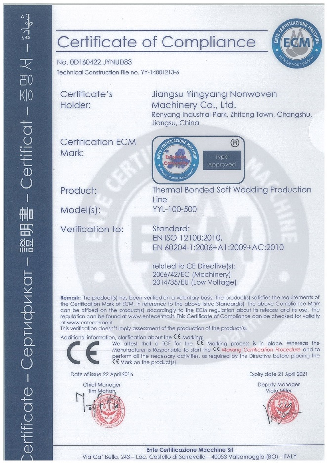 CE certificate for nonwoven machinery production line