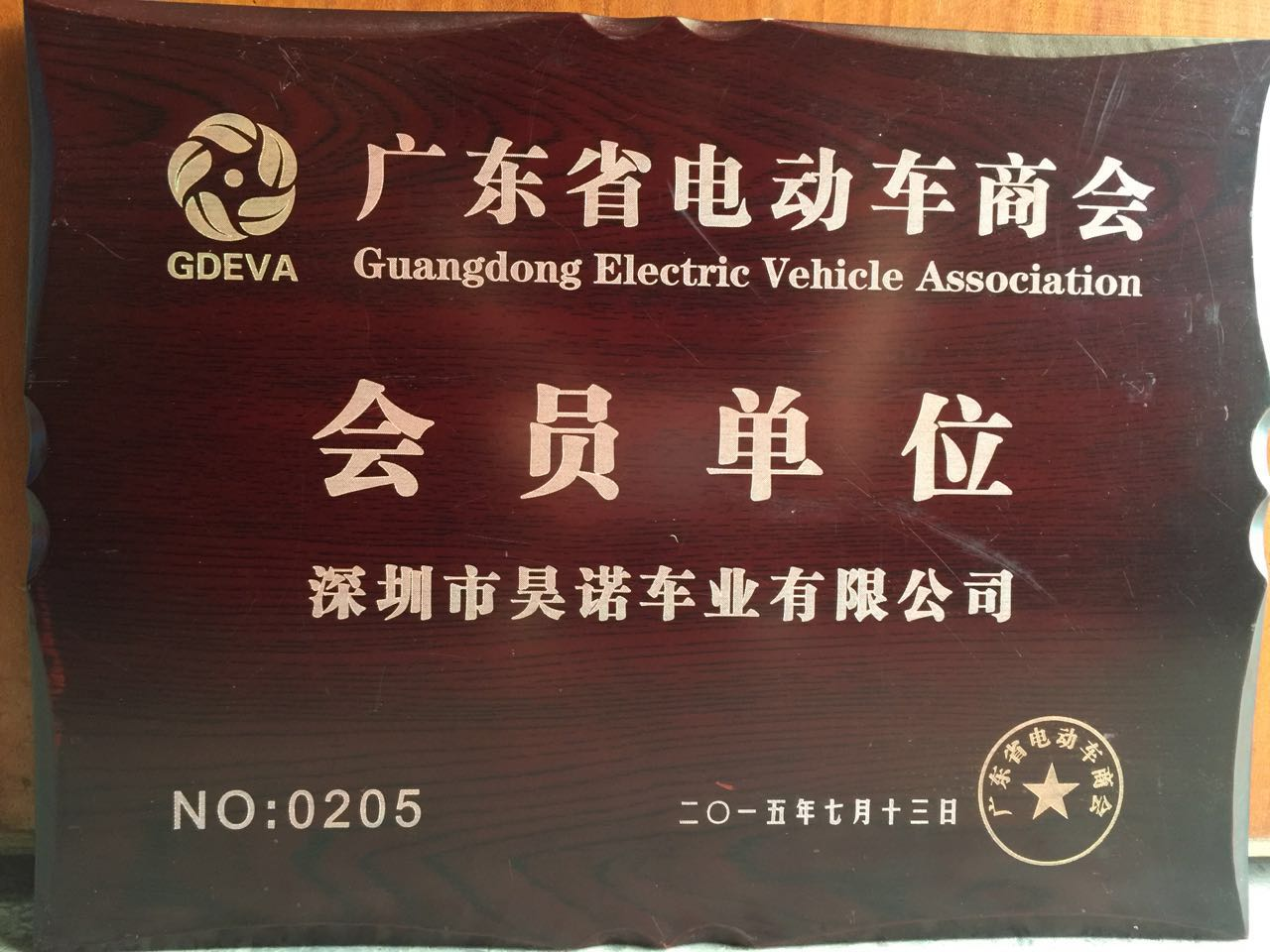 Guangdong Elecgric Vehicle Association chamber of commerce member units
