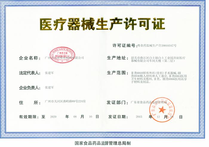 CFDA License-YSYQXZ20010347
