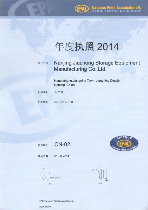 EPAL certificate