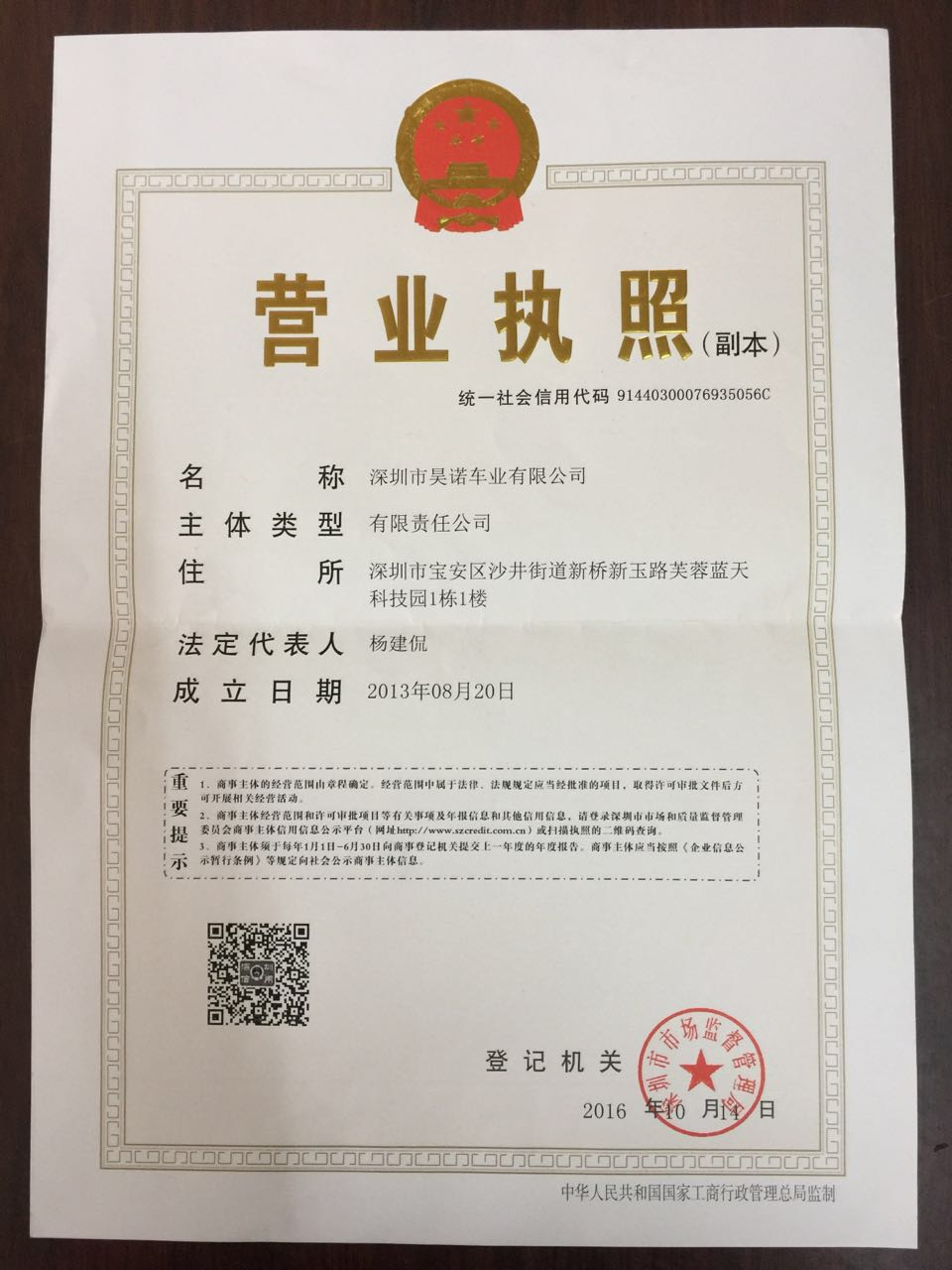 Enterprise Business License