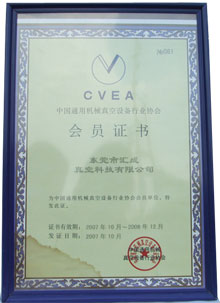 Vacuum Association Certification