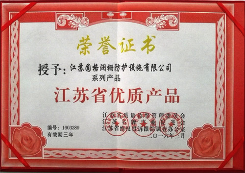 Horor of 'High Quality Product Of Jiangsu'