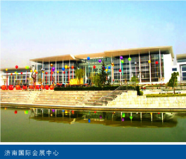 Ji'nan International Convention Centre