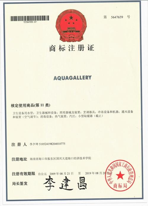 AQUAGALLERY