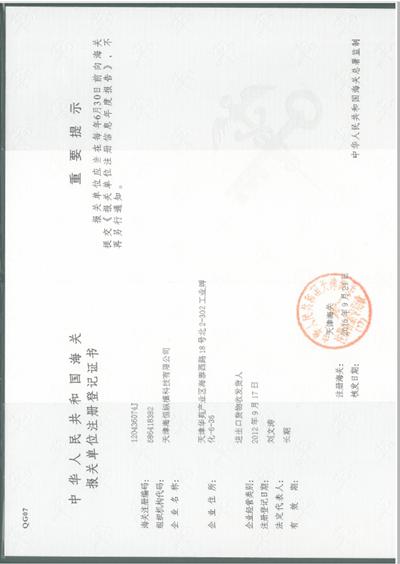 Custom Entry License