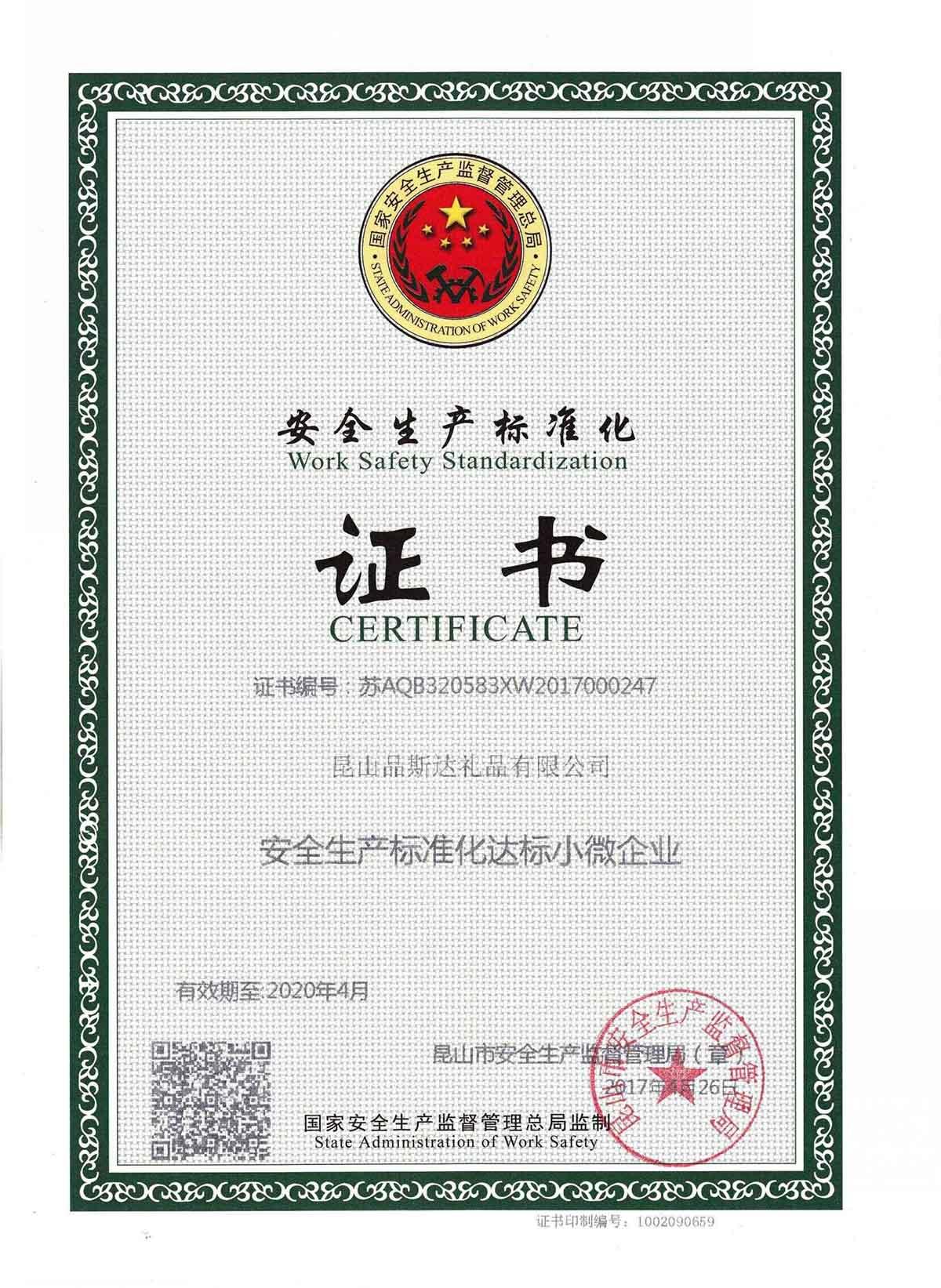Work Safety Standardization Certificate