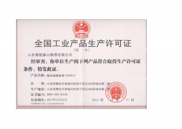 Industrial production license