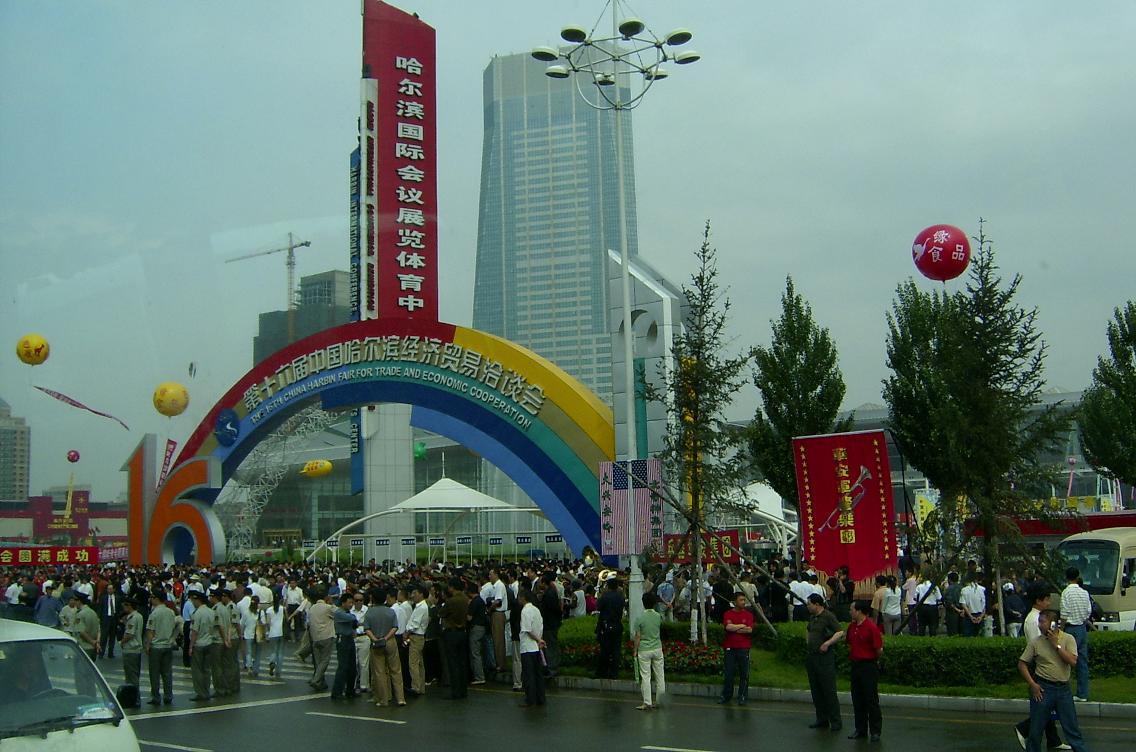 Fair in Harbin