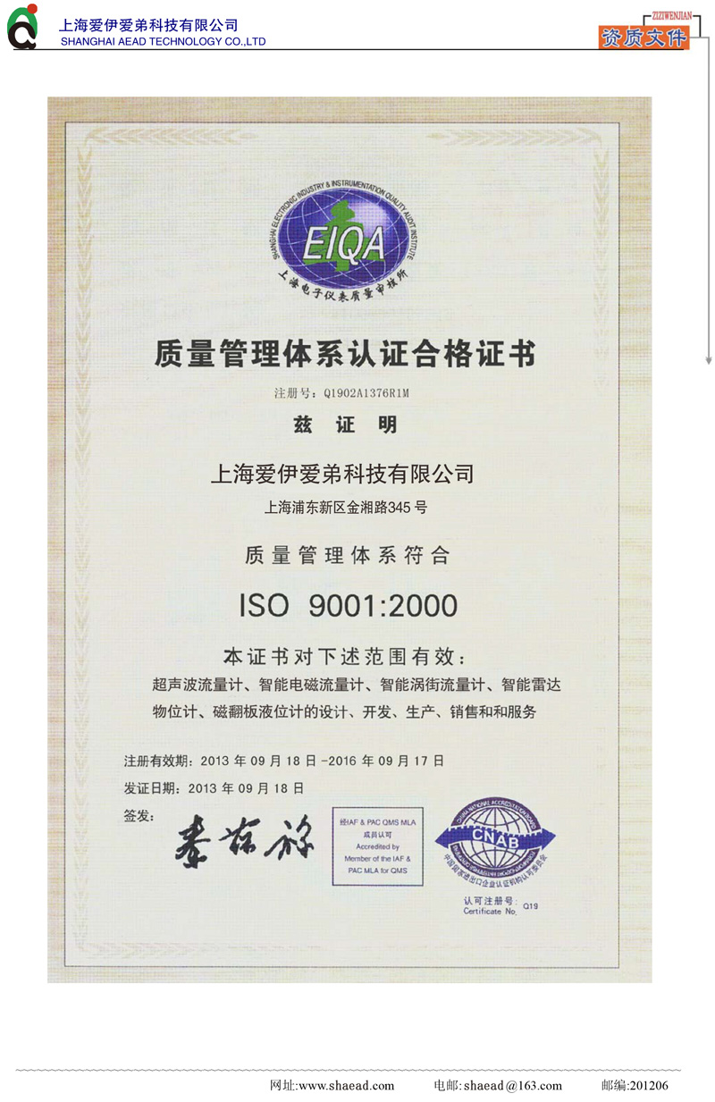Certificate of ISO