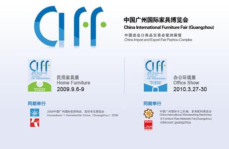 The 35th China International Furniture Fair