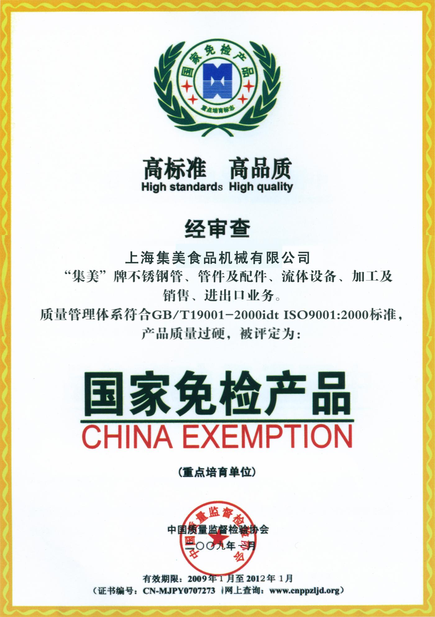 CHINA EXEMPTION