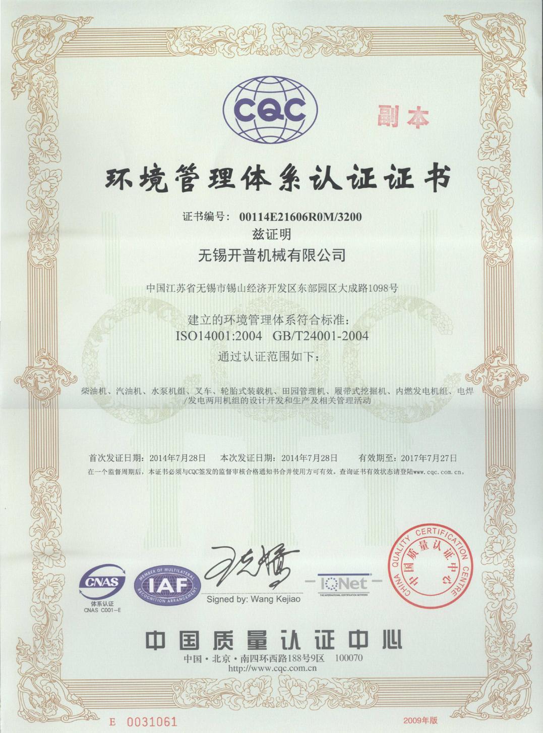 ISO14001:2004 GB/T24001-2004