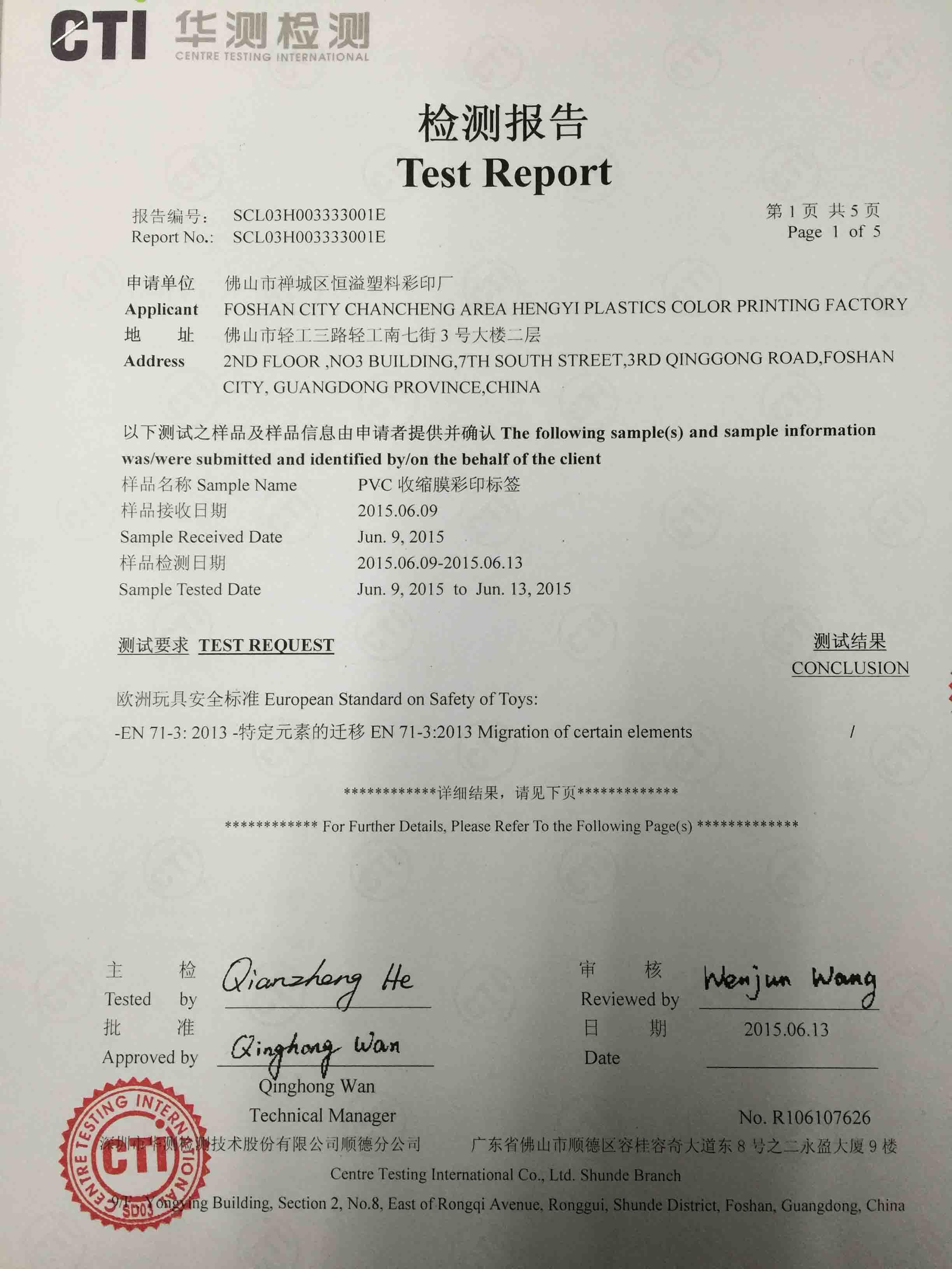 EN-71 Test Report