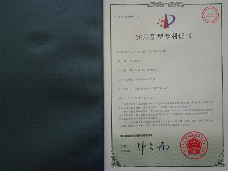 Patent Certification1